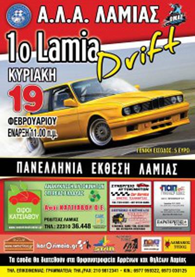 1o Lamia Drift