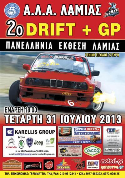 2o Lamia Drift