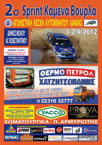 2o Rally Sprint Καμένα Βούρλα