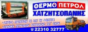xatzitsopanis