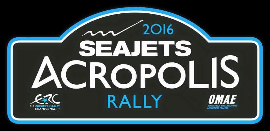 Έκκληση προς συμμετέχοντες και θεατές του Rally Acropolis