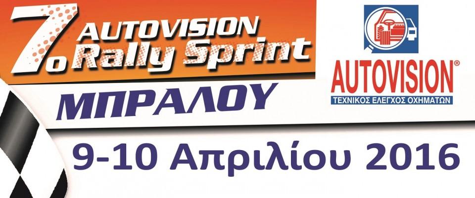 7ο Autovision Ράλλυ Σπριντ Μπράλου- Δελτίο Τύπου Νο5