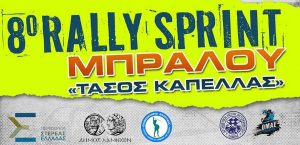 Road Book 8o RALLY SPRINT ΜΠΡΑΛΟΥ «ΤΑΣΟΣ ΚΑΠΕΛΛΑΣ»
